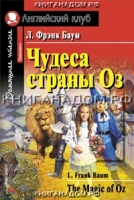 Чудеса страны Оз / The Magic of Oz